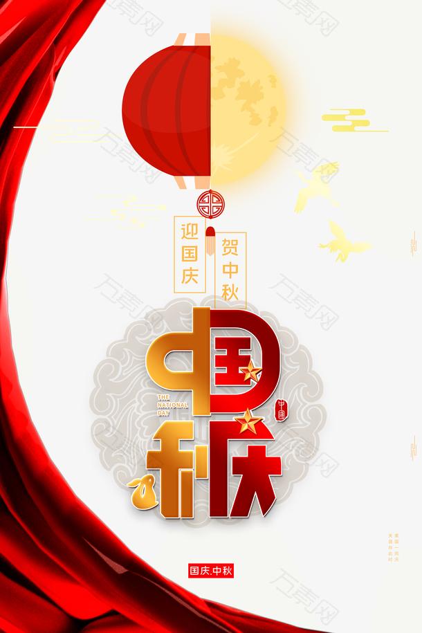 中秋国庆月亮灯笼幕布