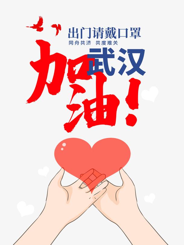 武汉加油爱心手绘手掌鸽子防控疫情