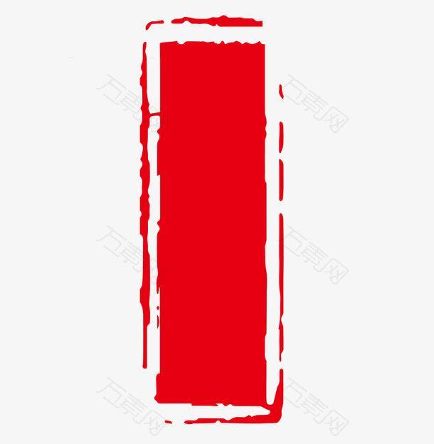 红色水墨风不规则空白印章