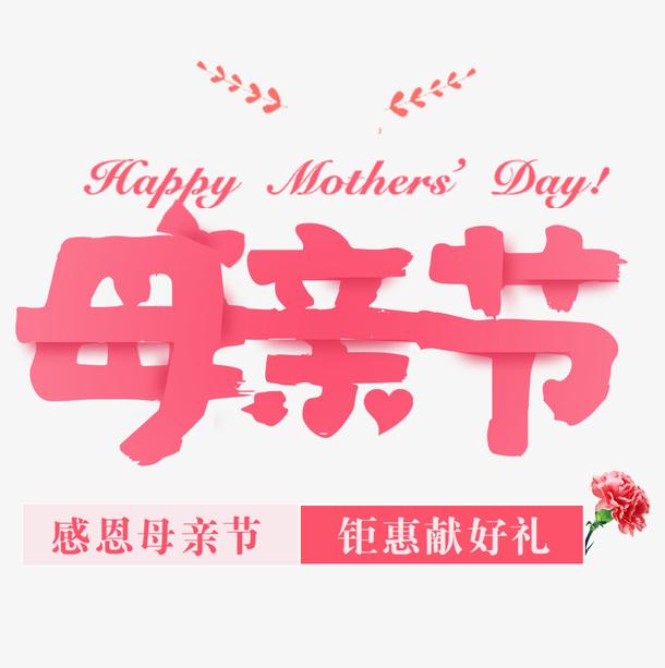 粉色感恩母亲节字体