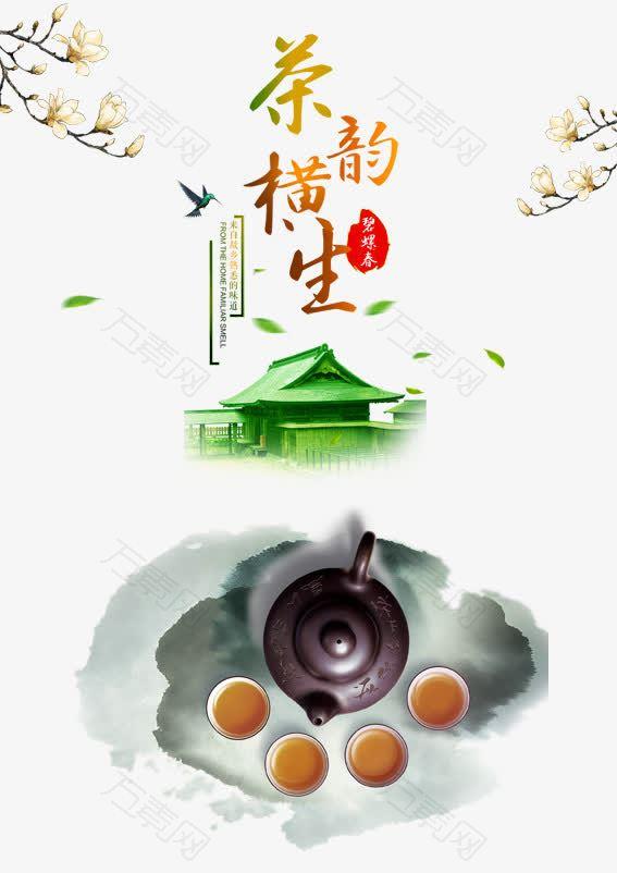 茶韵海报图片