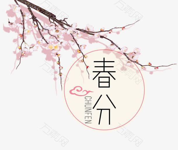二十四节气之春分桃花樱花主题