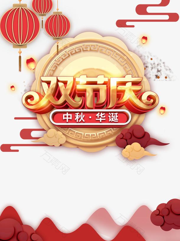 国庆中秋双节庆月饼月亮祥云灯笼