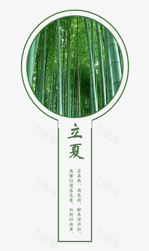 中国风二十四节气立夏