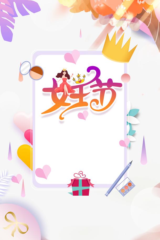 女王节艺术字卡通边框元素图