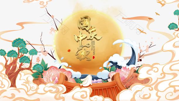 国庆中秋手绘云朵国潮元素