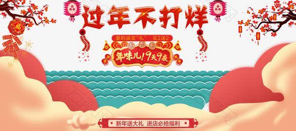 2017春节新年海报
