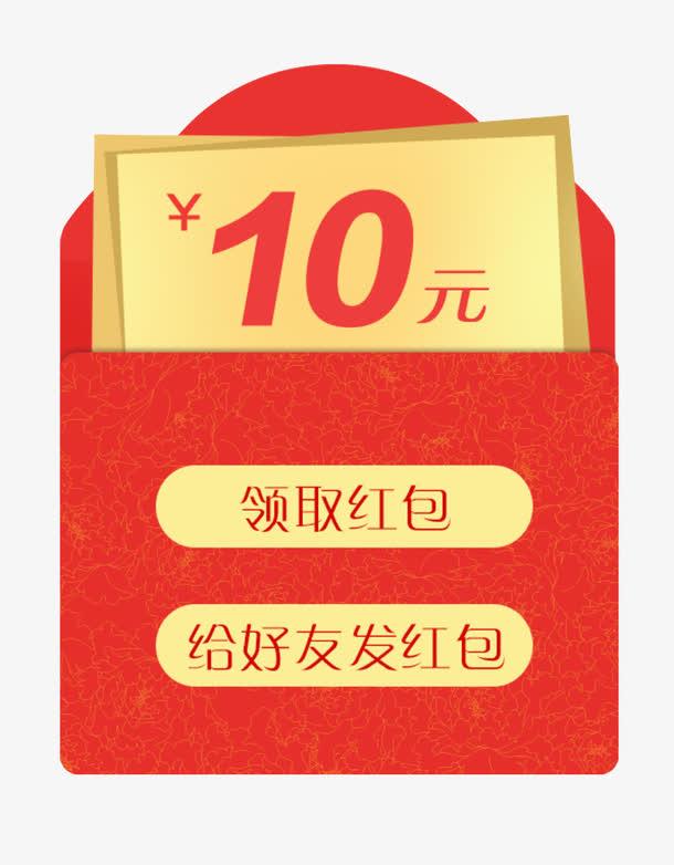 10元红包