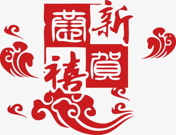 新年素材恭贺新春艺术字