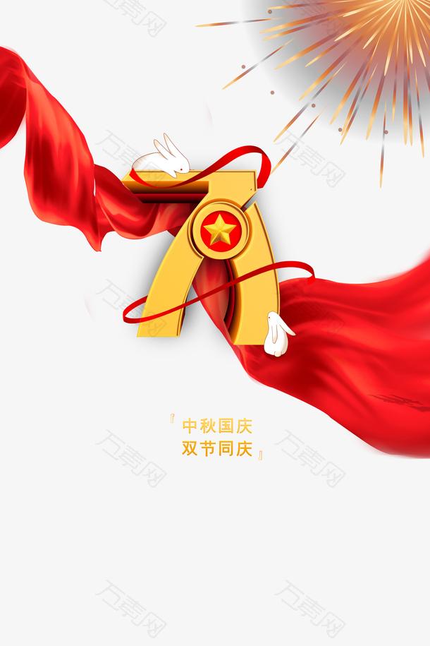中秋国庆双节同庆七十一周年兔子绸缎烟花