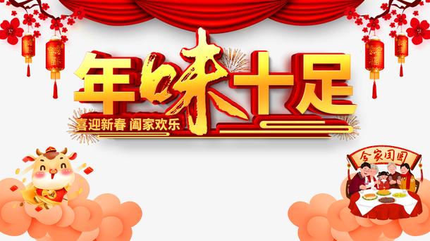 春节年夜饭年味十足手绘牛灯笼梅花手绘人物