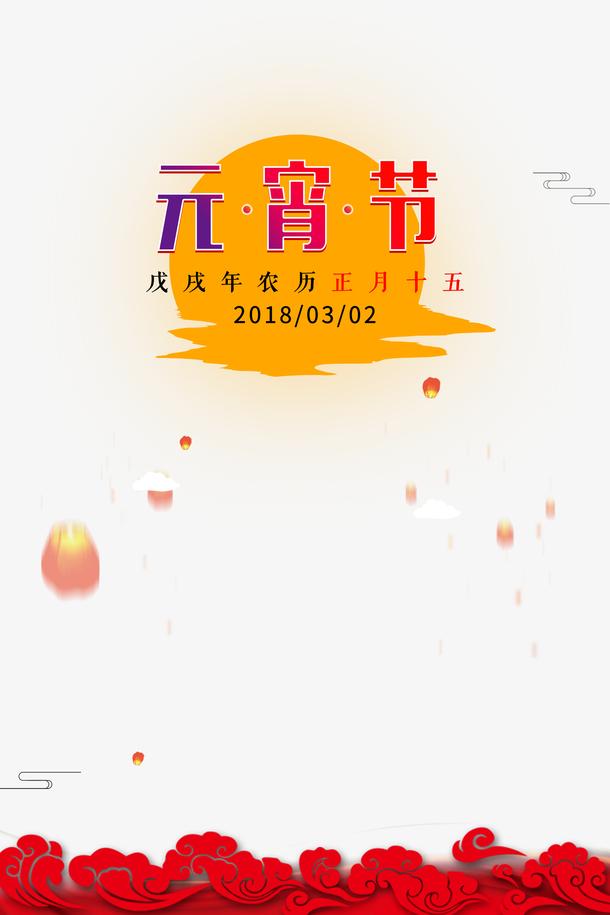 元宵节艺术字下载