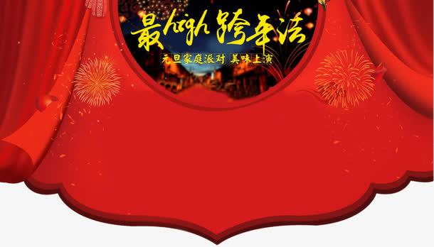 春节节日元素装饰