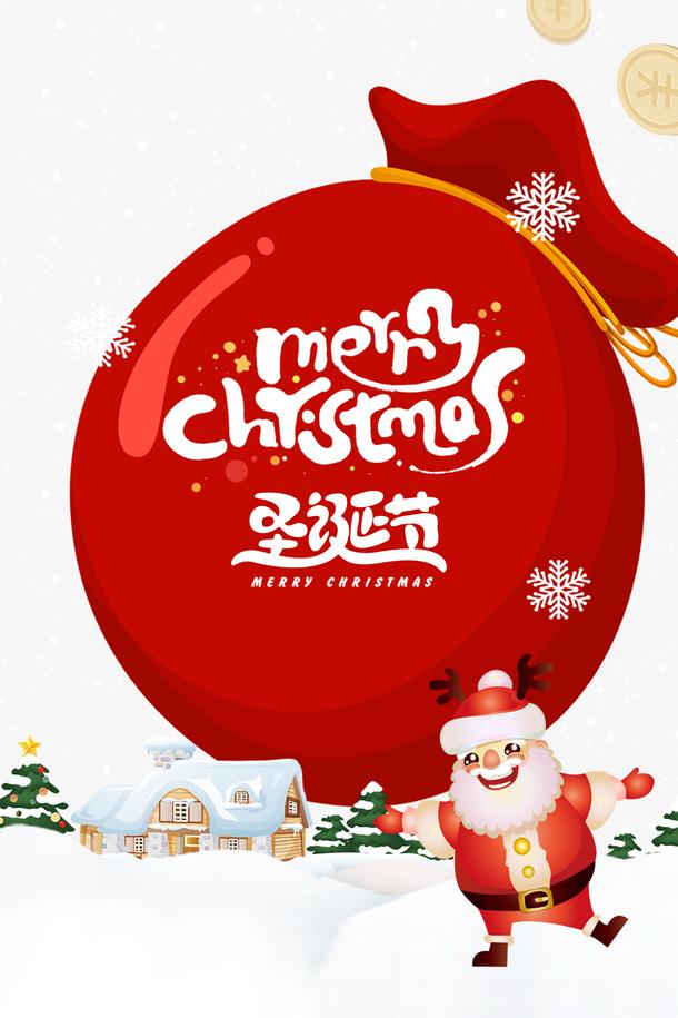圣诞节雪花圣诞老人圣诞礼包