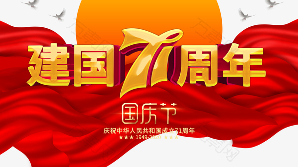 国庆建国七十一周年幕布月亮鸽子