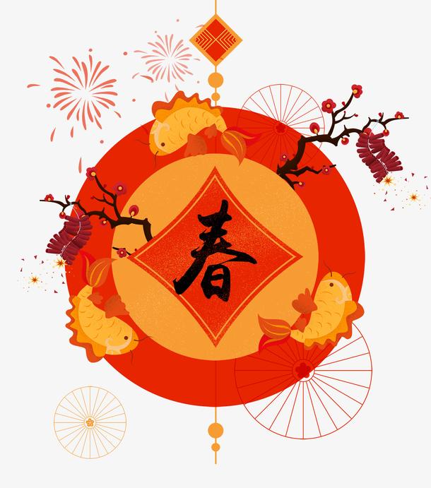 免抠喜庆新年春字艺术字梅花装饰
