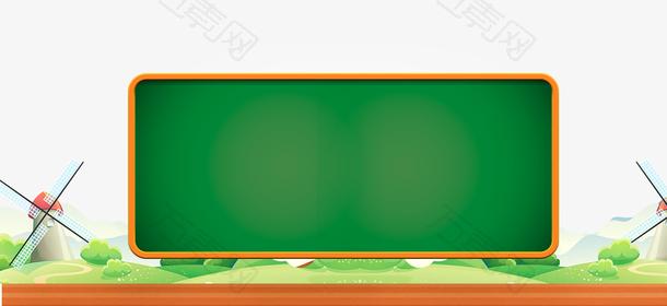 开学第一课小清新黑板报设计