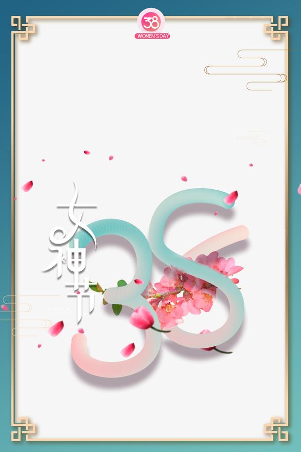 38女神节艺术字字体元素图