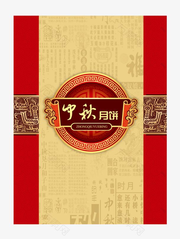 传统长方形月饼铁盒包装设计