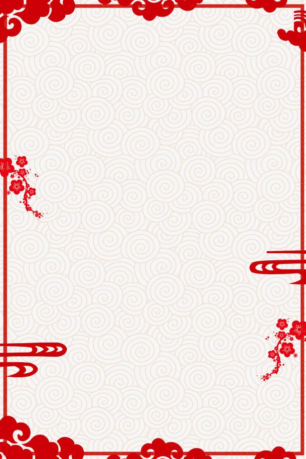 红色祥云花边框PNG