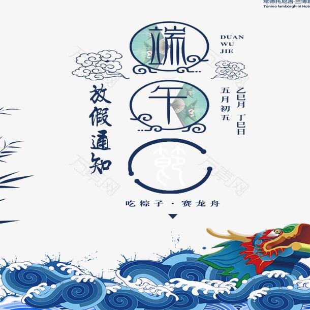 中国风端午节放假通知