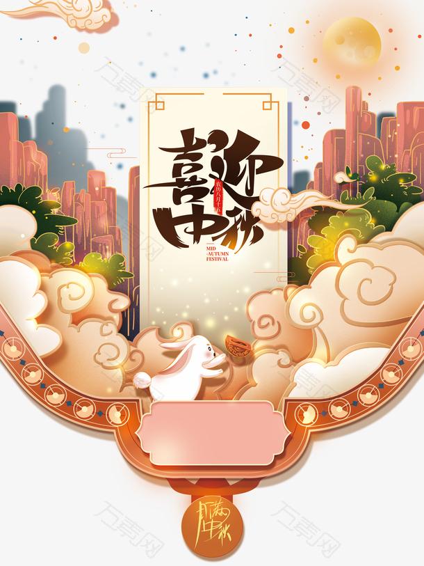 喜迎中秋艺术字手绘国潮元素