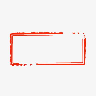 古风红色边框印章