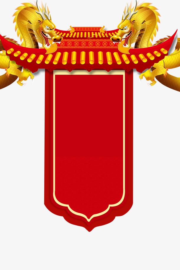 龙抬头红色主题设计