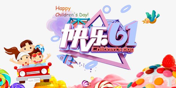 61儿童节快乐过61