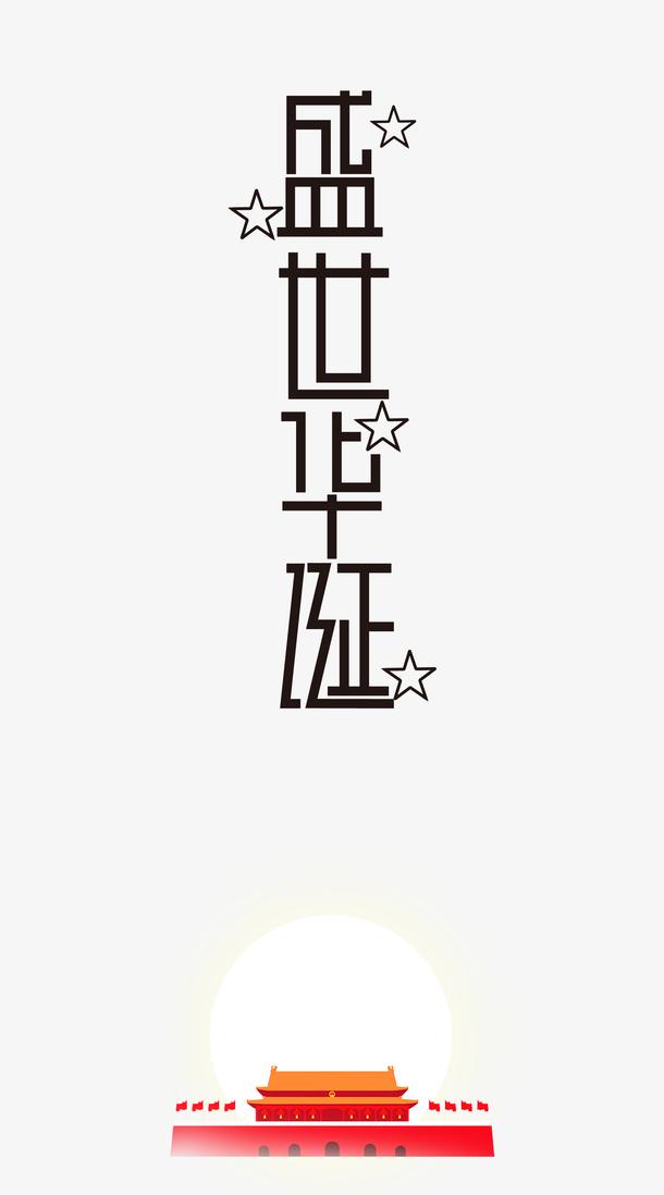 盛世华诞艺术字字体元素