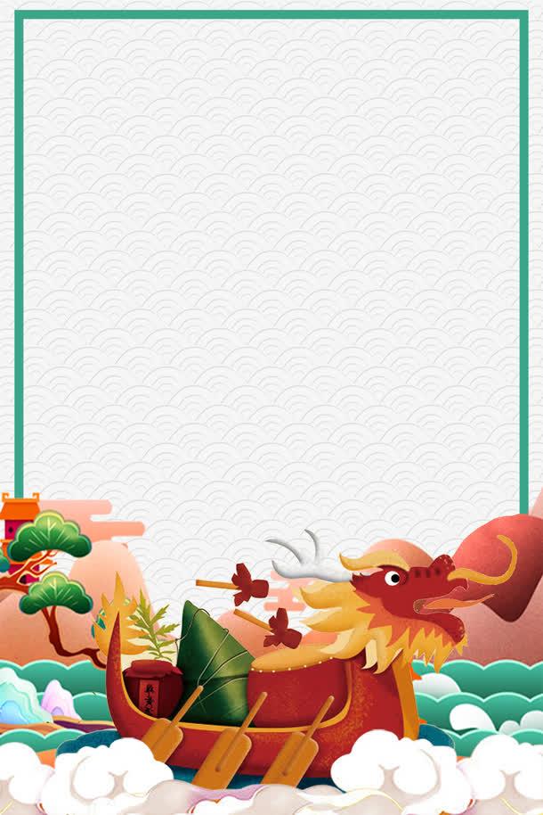 端午节海报龙舟粽子主题边框