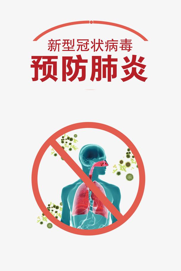 预防肺炎新型冠状病毒肺部病毒元素