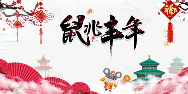 鼠年鼠兆丰年梅花中国结扇子