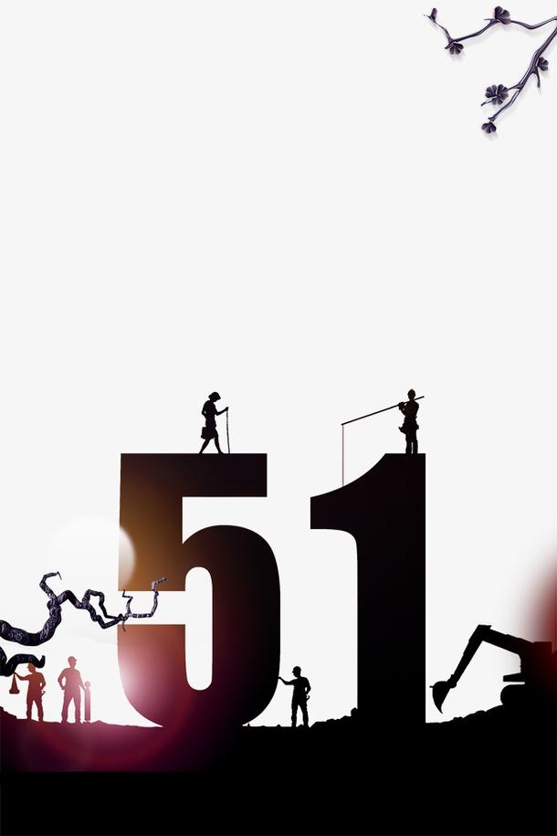 五一国际劳动节主题剪影边框