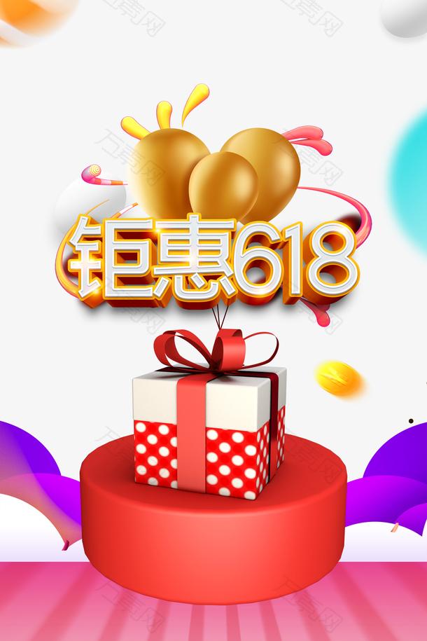 618年中狂欢钜惠618礼物盒金币