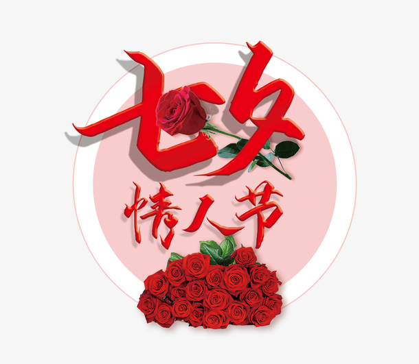 七夕情人节玫瑰相约