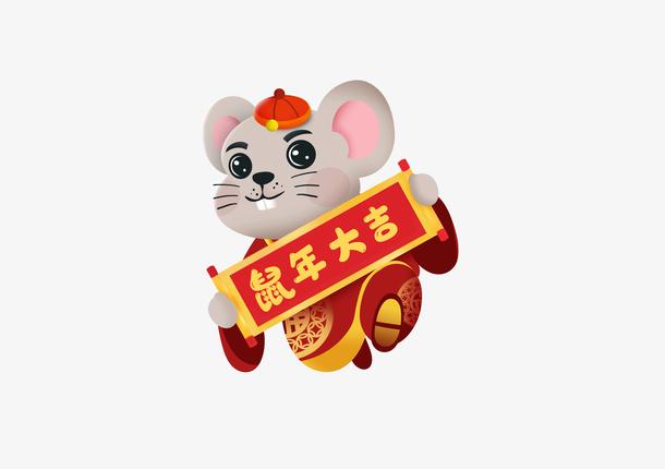 2020新年快乐鼠年大吉春联插画