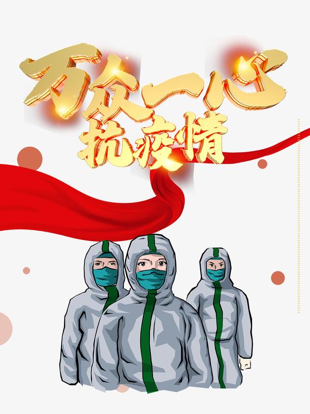 防控疫情抗击疫情手绘医生绸缎