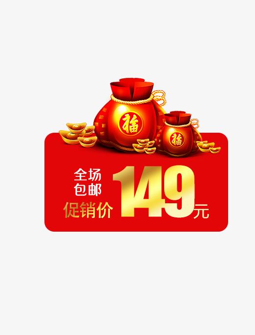 红色年货节包邮促销标签