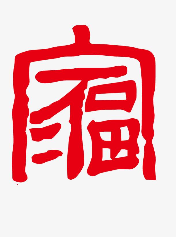 家福矢量火锅标志