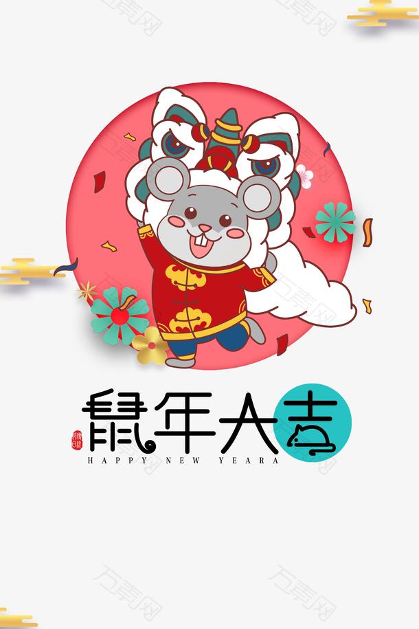 鼠年大吉 手绘舞狮元素