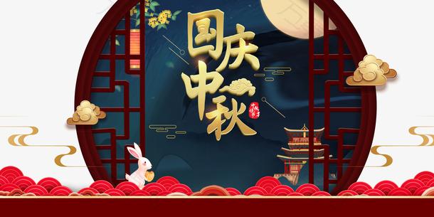 中秋国庆兔子祥云月亮窗沿