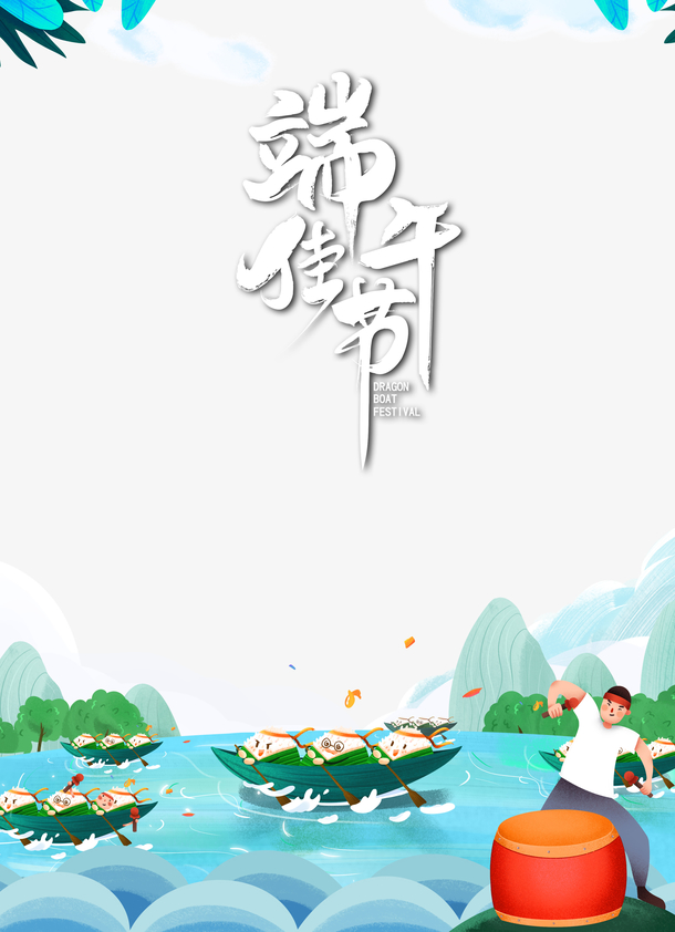 端午节端午佳节粽子手绘人物龙舟
