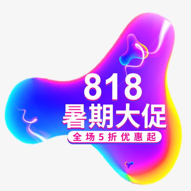 大气炫彩818暑期促销logo
