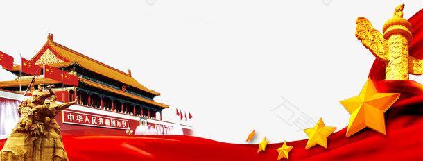 七一建党节97周年红色banner