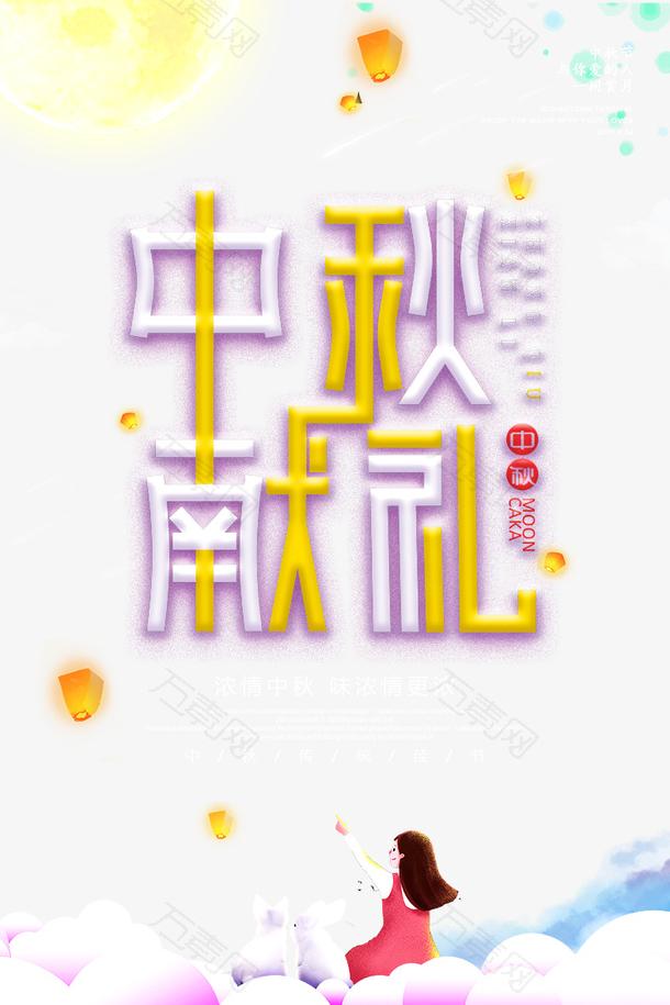 中秋献礼艺术字 中秋元素图