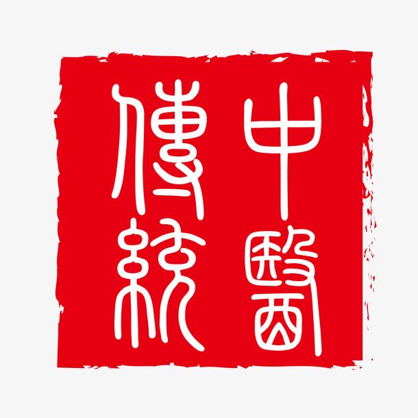 红色水墨风不规则中医传统字样印