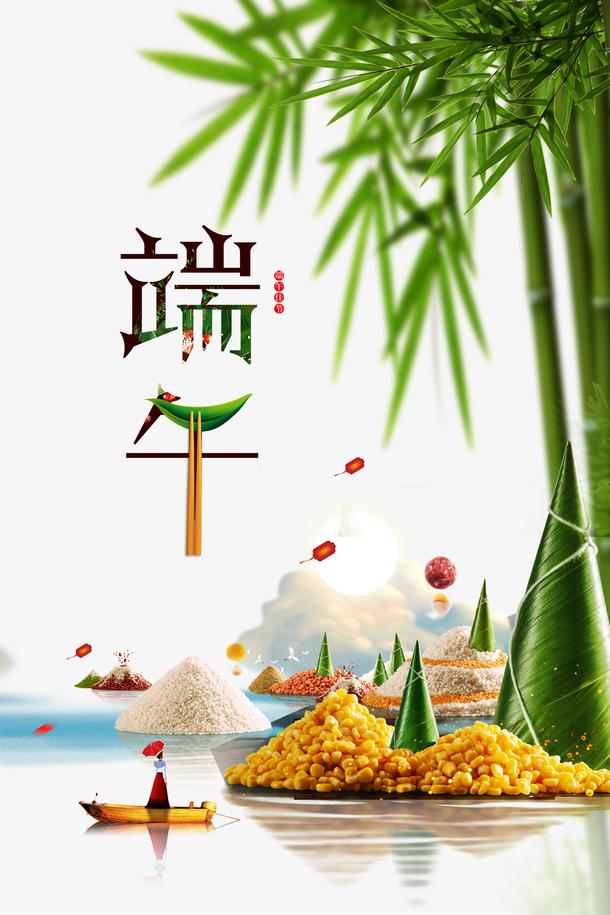 端午节竹子粽子手绘人物船灯笼