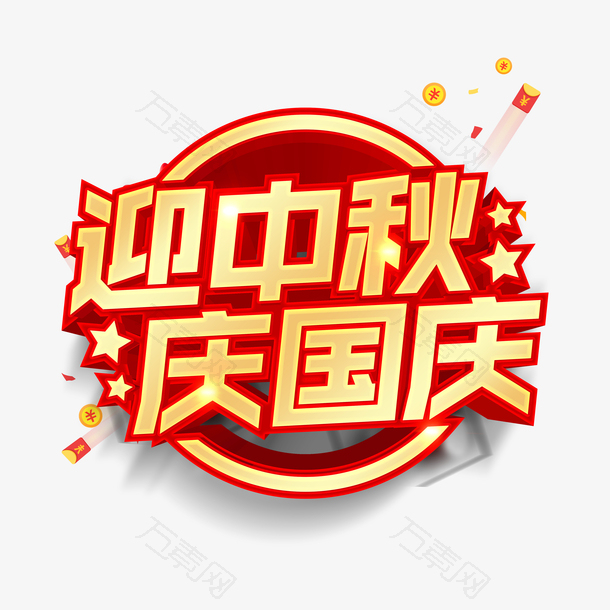 迎中秋庆国庆立体艺术字漂浮元素