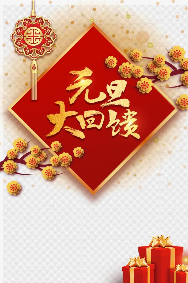 元旦梅花中国结礼物盒